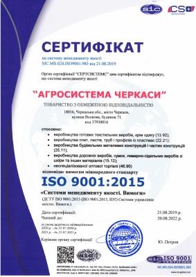 Сертификат ISO Агросистема Черкассы